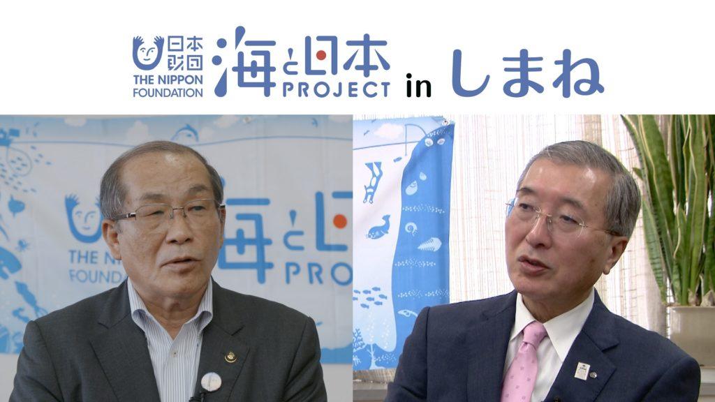 海と日本プロジェクトinしまね