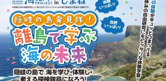海と日本プロジェクトinしまね_A4チラシ_オ