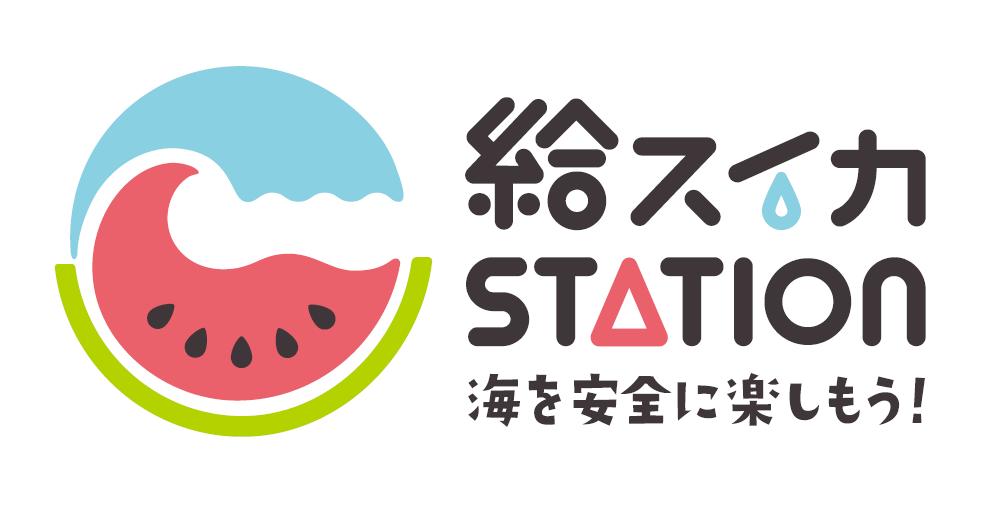 kyusuika_logo2-1