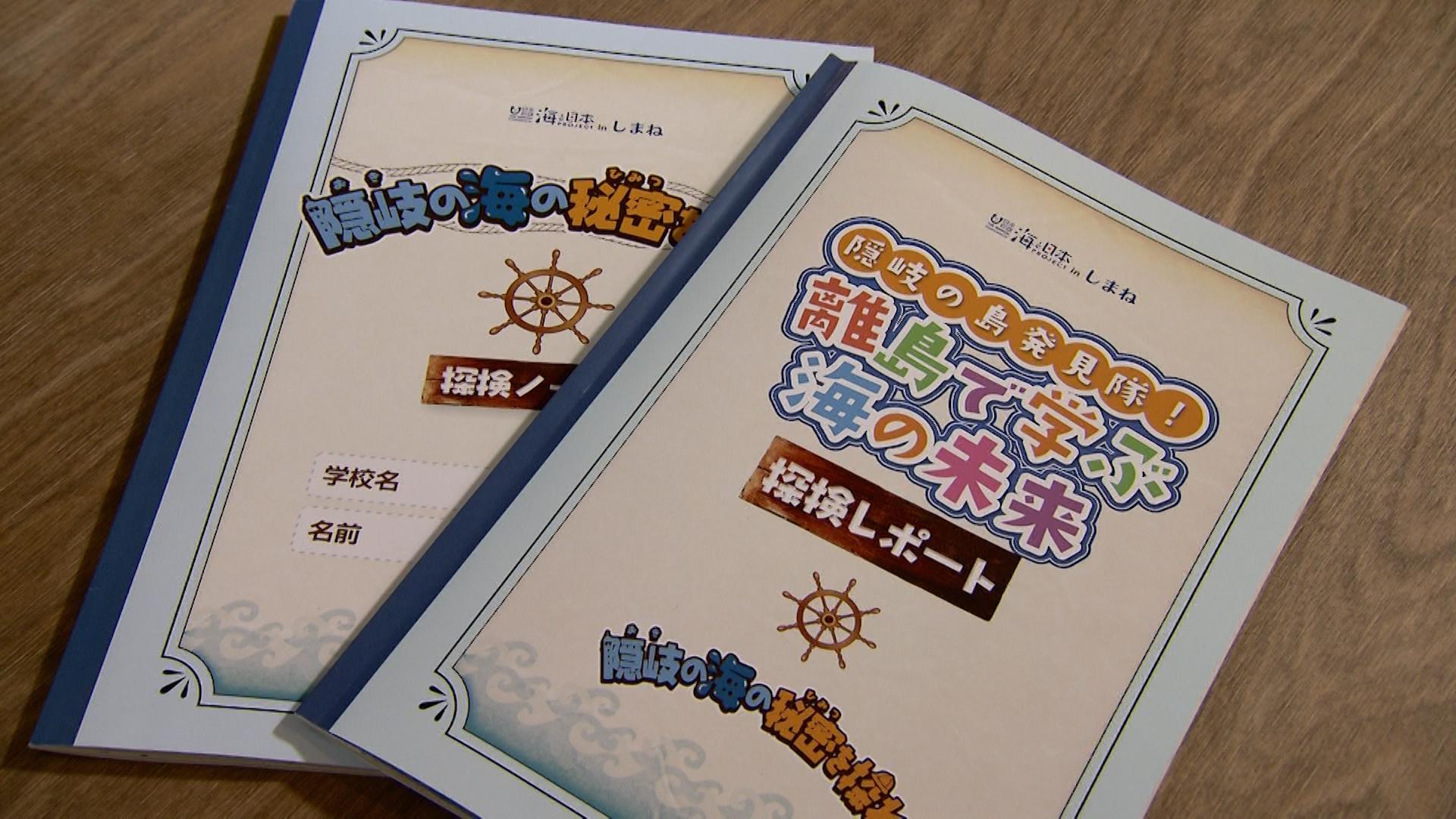23探検ノート