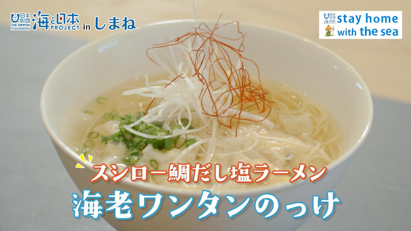 海と日本プロジェクトinしまね#5スシロー鯛だし塩ラーメン01