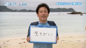 海の日インタビュー06