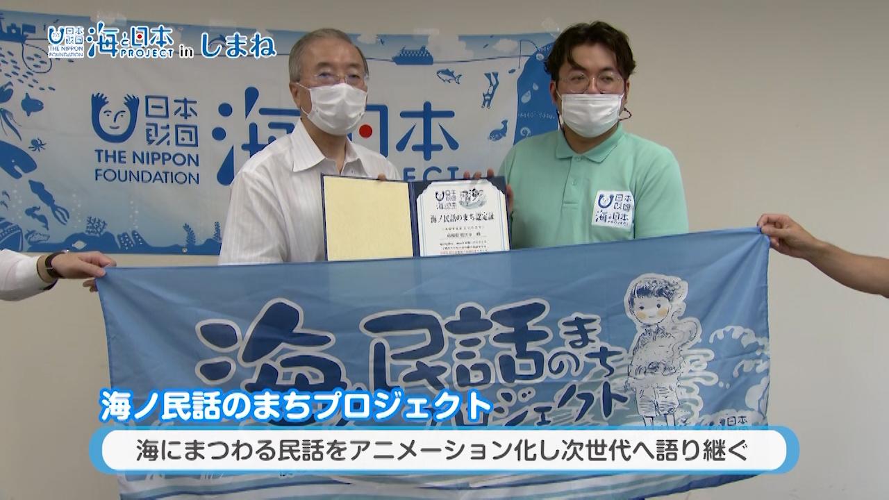 #18海ノ民話のまちプロジェクト(確認).mp4.00_00_42_16.静止画001