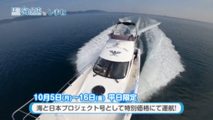 #20海と日本プロジェクト号(修正).mp4.00_00_35_14.静止画001