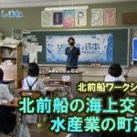 海と日本プロジェクトinしまね 北前船ワークショップPart2 YouTube