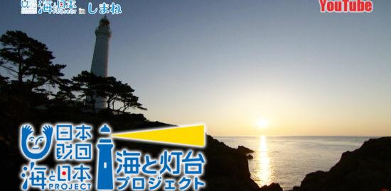 海と灯台プロジェクトyoutube