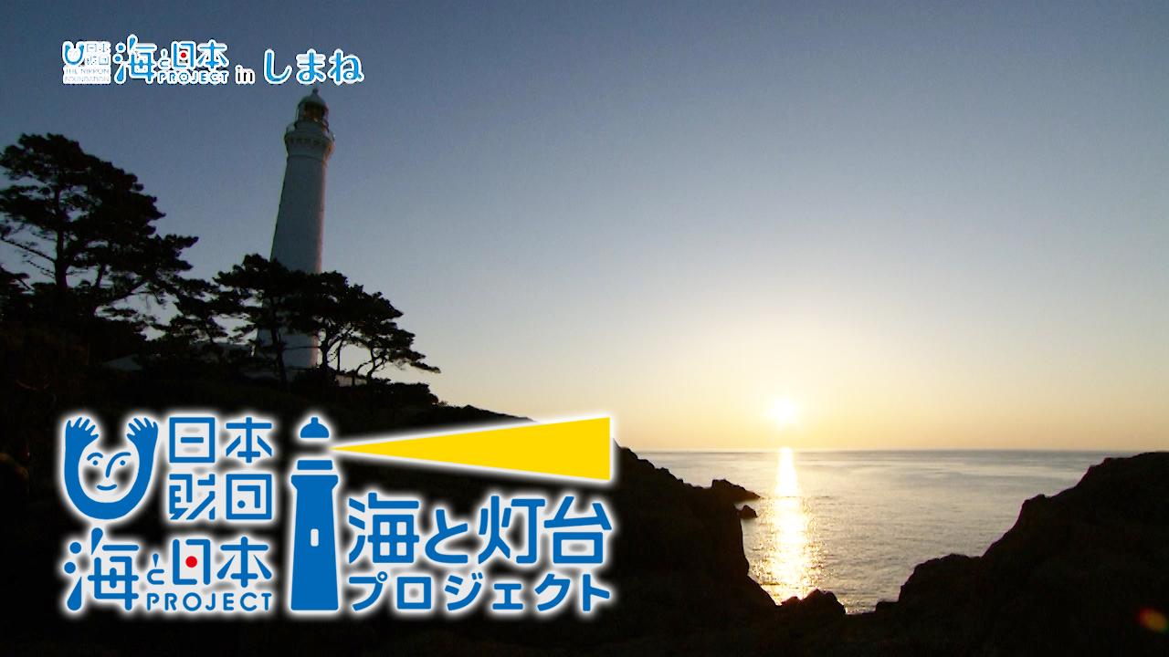 海と灯台プロジェクト