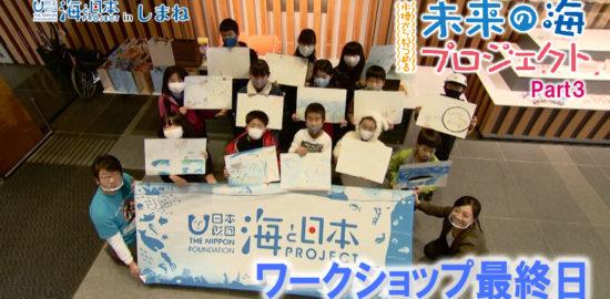 海と日本プロジェクトinしまね 水槽から見つめる未来の海ワークショップ最終日