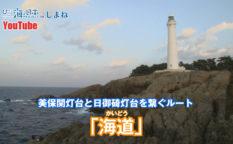 海と日本プロジェクトinしまね 美保関灯台と出雲日御碕灯台を繋ぐ「海道」YouTube