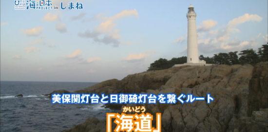 #33海道.mp4.00_02_11_14.静止画008