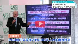 財団PCR検査会見YouTube
