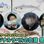 北前船ワークショップPart3 YouTube