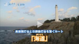 海と日本プロジェクトinしまね 美保関灯台と出雲日御碕灯台を繋ぐ「海道」アイコン
