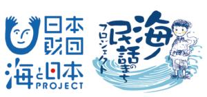 民話ロゴ2020