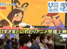 #36海ノ民話上映Youtube