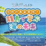 海と日本プロジェクト_募集要項オモテ2021