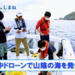 水中ドローンYouTube