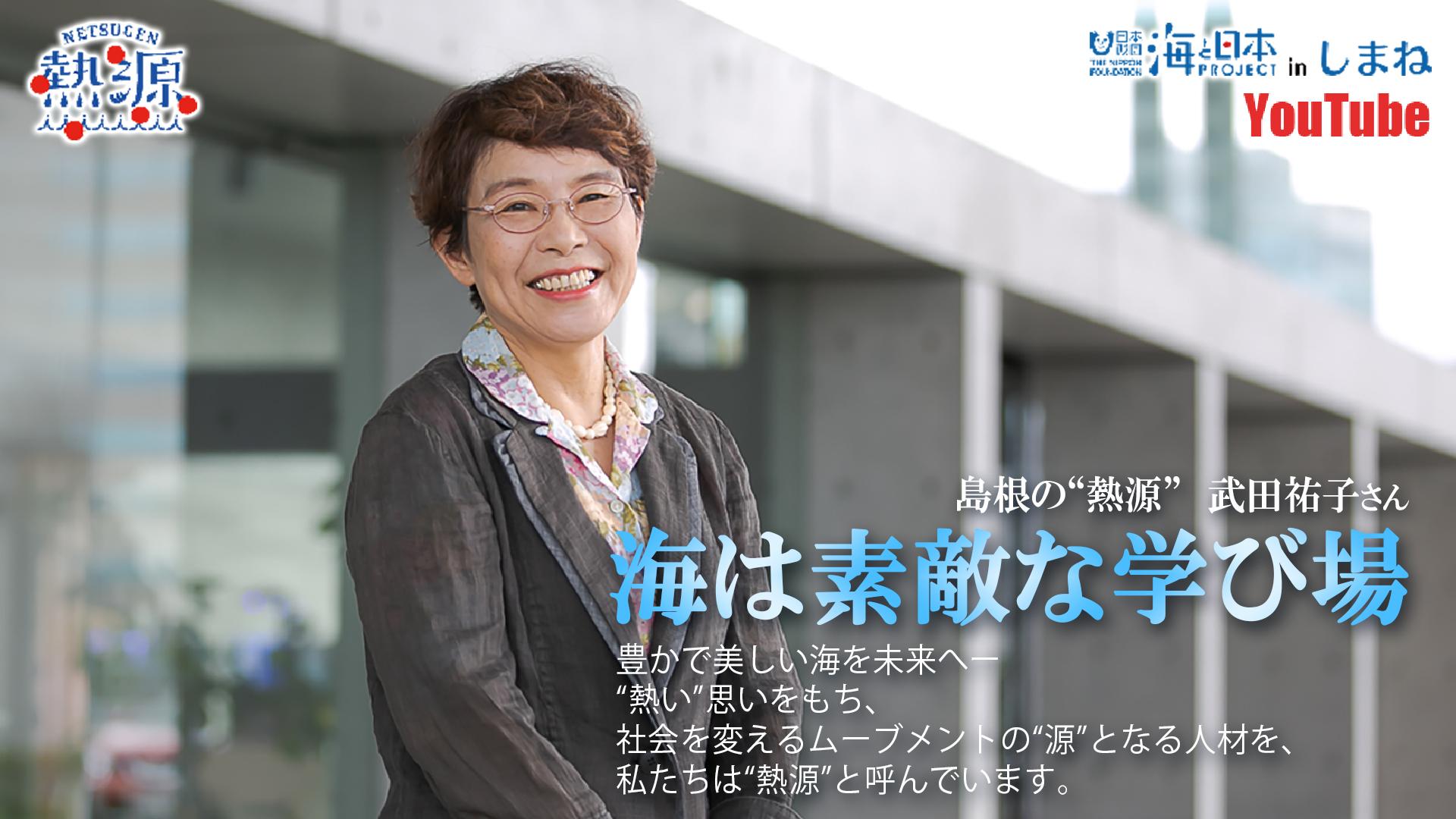 武田祐子サムネイルYouTube