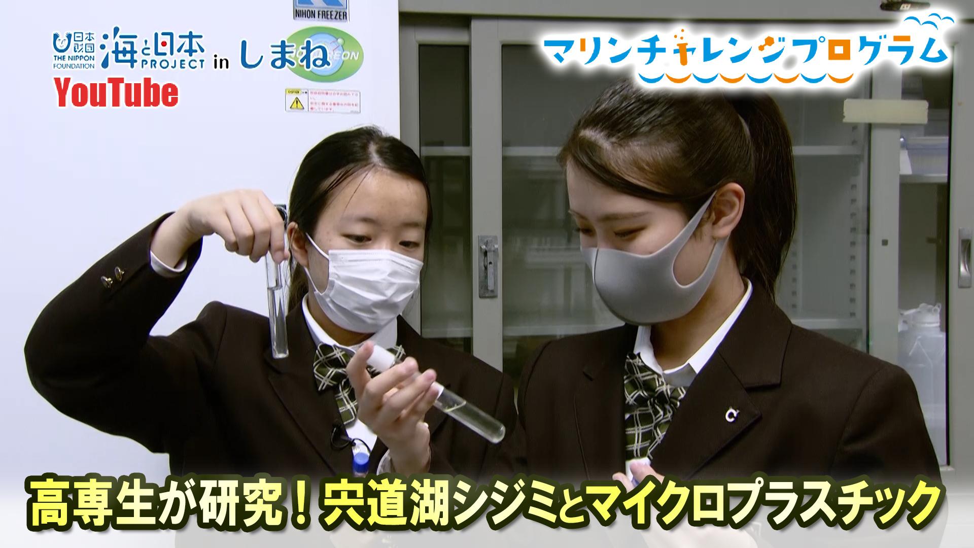 高専研究タイトルYouTube