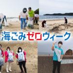 海ごみゼロウィーク組み写真