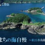 海と日本プロジェクトinしまね わが町の海自慢~松江市島根町 桂島~