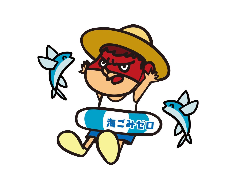 海ごみゼロ吉田くん