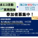 島根県内の企業や団体を対象に、9月18日~10月末に取り組む、環境保全活動の募集が行われています。