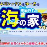 inしまねHP用イメージ新