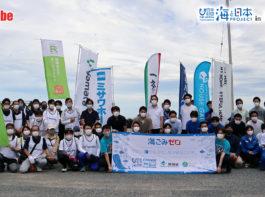 海と日本プロジェクトinしまね ガリレオテラス皆生新田 地域環境に住宅メーカーがタッグ!YouTube
