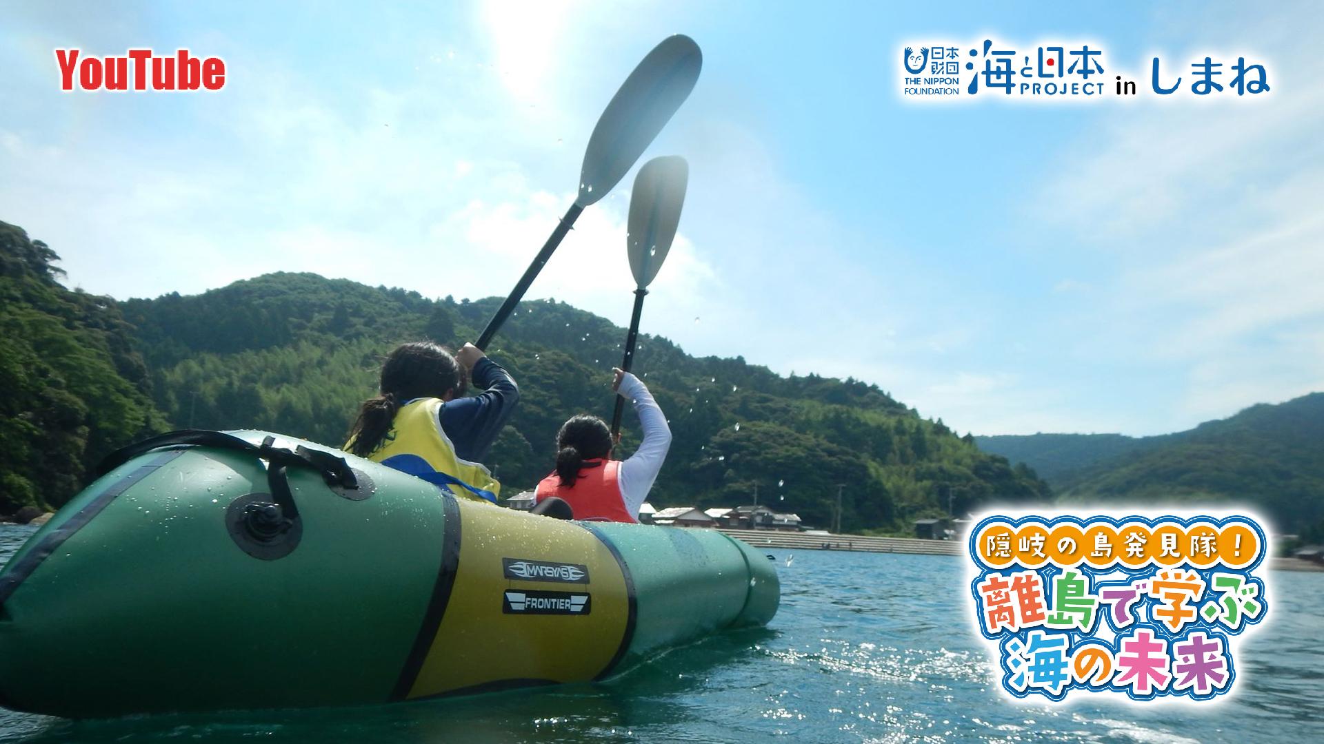 隠岐の島発見隊!離島で学ぶ海の未来part2YouTube