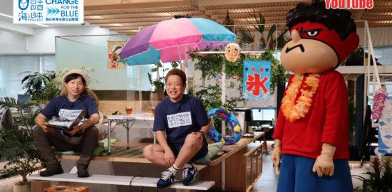 海と日本プロジェクトinしまね 海ごみゼロミッション謎解き「吉田くんからの挑戦状」youtube
